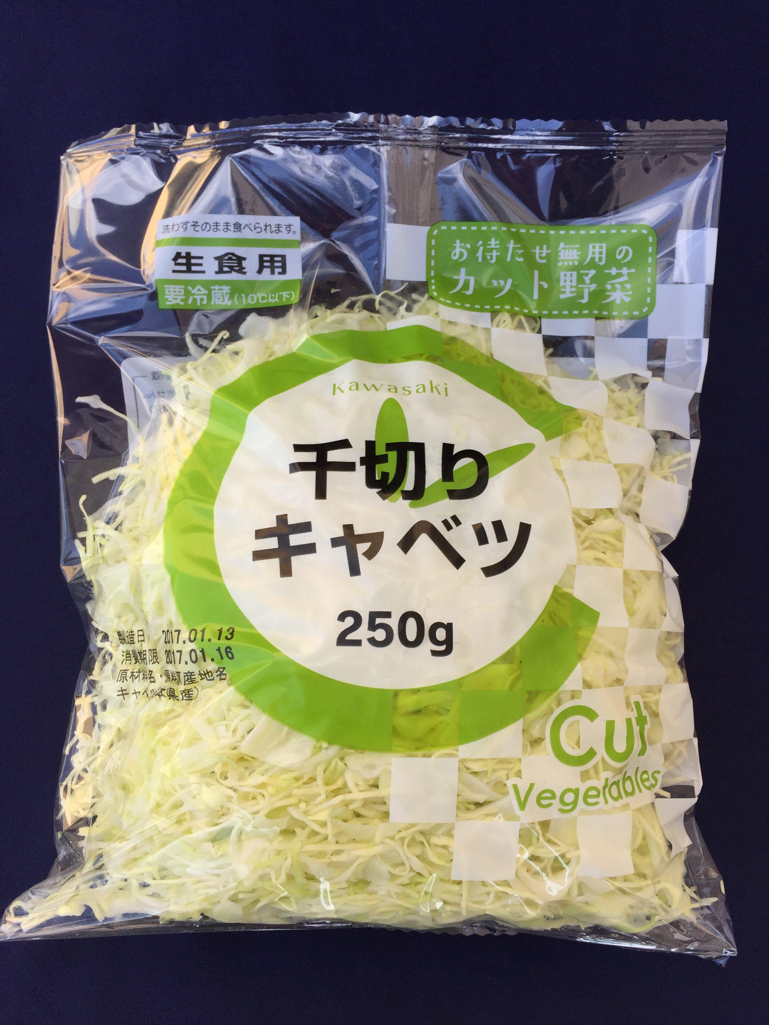千切りキャベツ(250g・キャベツ)