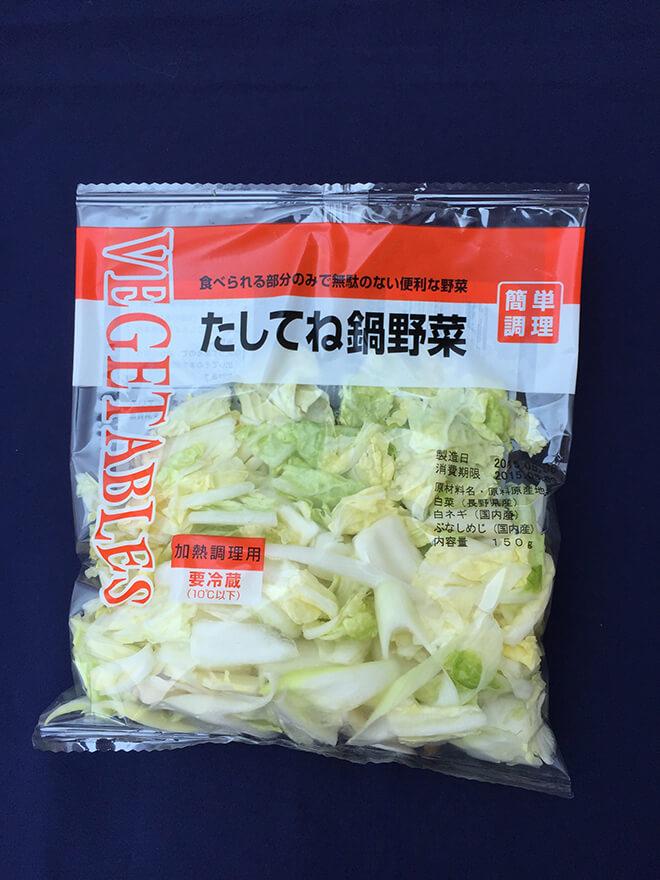 たしてね鍋野菜(150g・白菜、白ネギ、ぶなしめじ)